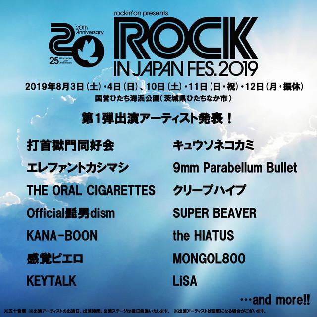 「ROCK IN JAPAN FESTIVAL 2019」出演アーティスト第1弾