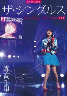 森高千里「30周年Final 企画『ザ・シングルス』Day1・Day2 LIVE 2018 完全版」ジャケット