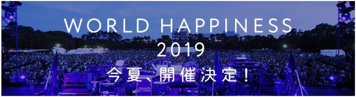 「WORLD HAPPINESS 2019」告知ビジュアル