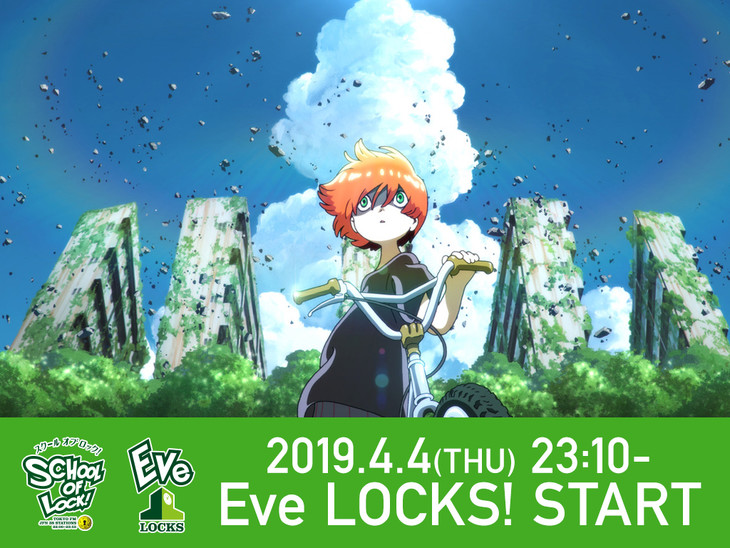 「SCHOOL OF LOCK!」内コーナー「Eve LOCKS!」告知ビジュアル