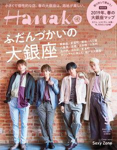 「Hanako」2019年5月号表紙 (c)マガジンハウス