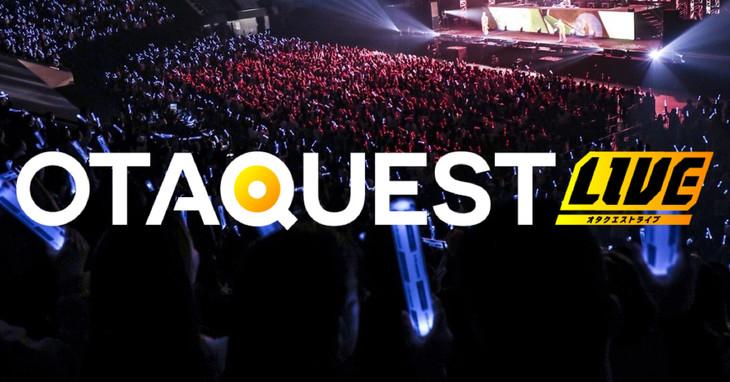 「OTAQUEST LIVE」ロゴ