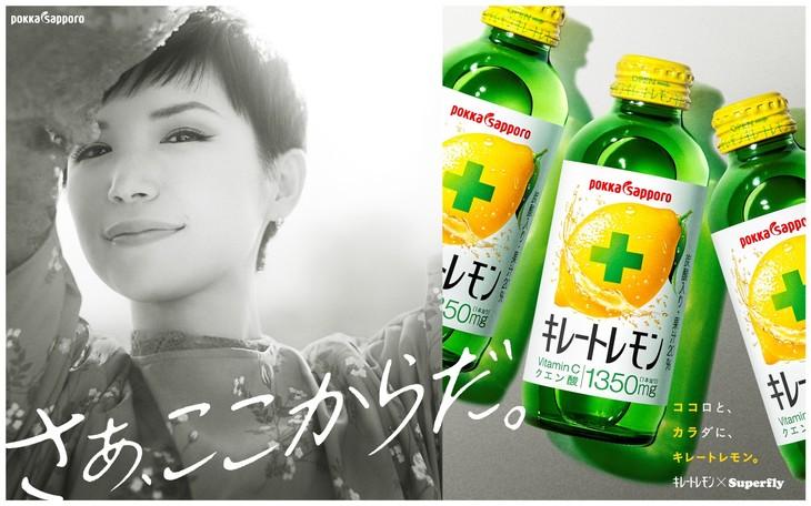 ポッカサッポロ「キレートレモン」キービジュアル