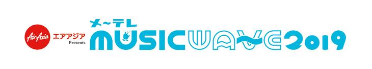 「AirAsia Presents メ~テレ MUSIC WAVE 2019 ~踊るラグーナビーチ~」ロゴ