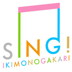 いきものがかり「SING!」配信ジャケット