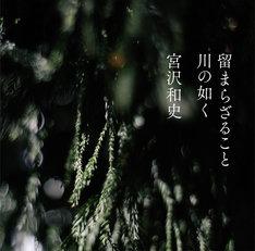 宮沢和史「留まらざること 川の如く」ジャケット