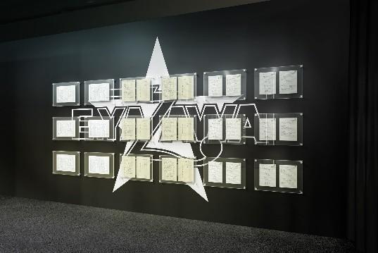 展示会「俺 矢沢永吉」直筆歌詞展示イメージ