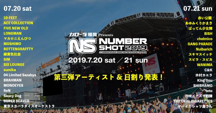 「NUMBER SHOT 2019」第3弾告知ビジュアル