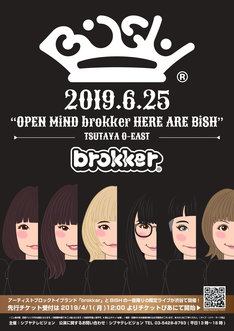 「OPEN MiND brokker HERE ARE BiSH」フライヤー