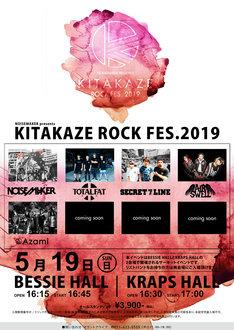 「NOISEMAKER presents KITAKAZE ROCK FES.2019」告知画像