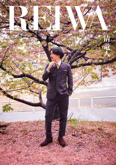清竜人「 REIWA」初回限定豪華盤ジャケット