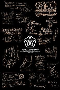"「EVIL LINE RECORDS 5th Anniversary FES.""EVIL A LIVE"" 2019」出演者の直筆コメント。"