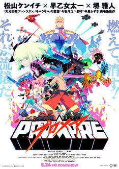 映画「プロメア」ポスター (c)TRIGGER・中島かずき/XFLAG