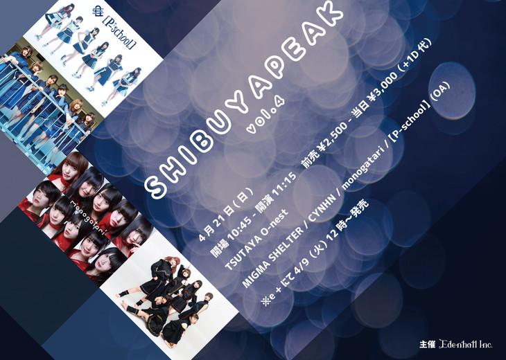 「SHIBUYA PEAK Vol.4」告知ビジュアル