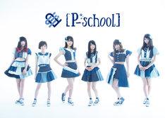 【P-school】