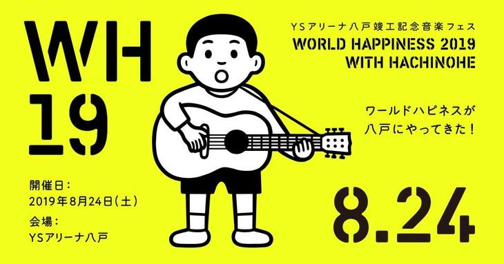 「WORLD HAPPINESS 2019 with HACHINOHE」メインビジュアル