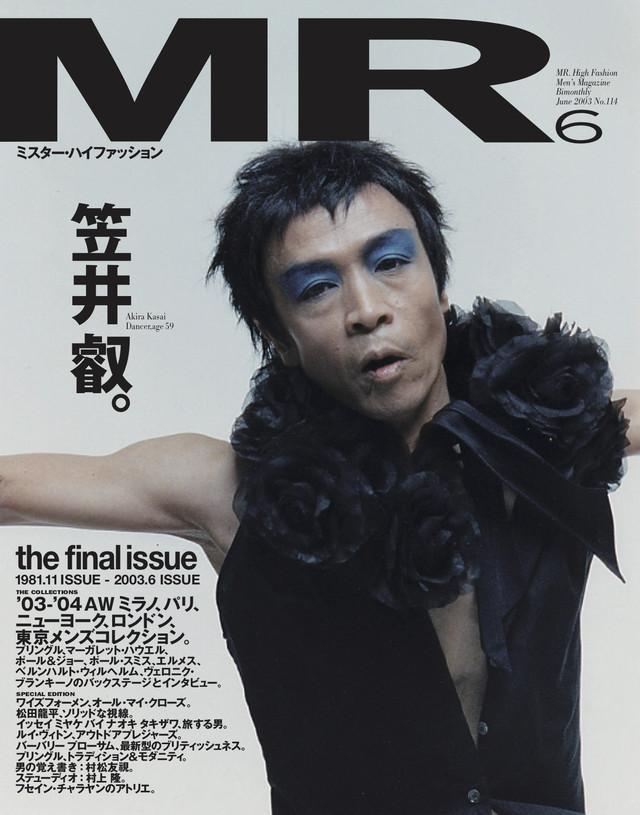 「ミスター・ハイファッション No.114」表紙 (c)文化出版局