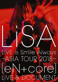 LiSA「LiVE is Smile Always ~ASiA TOUR 2018~[eN + core] LiVE & DOCUMENT」初回仕様限定盤ジャケット