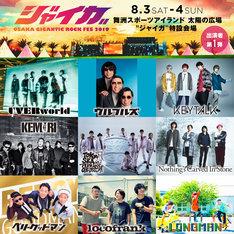 「ジャイガ -OSAKA GIGANTIC ROCK FES 2019-」第1弾出演アーティスト一覧