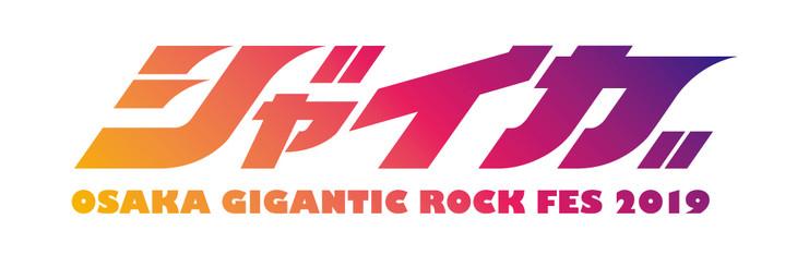 「ジャイガ -OSAKA GIGANTIC ROCK FES 2019-」ロゴ