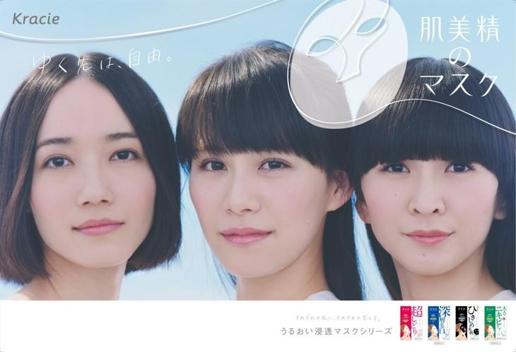 Perfumeを起用した「肌美精」シートマスクシリーズのビジュアル。