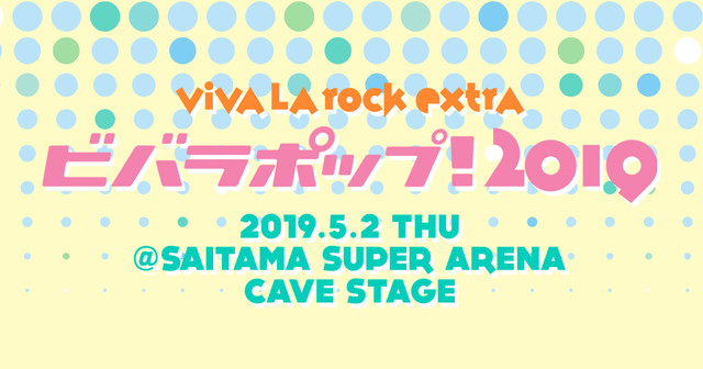 「VIVA LA ROCK extraビバラポップ!2019」ロゴ