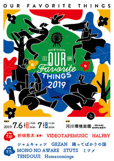 「OUR FAVORITE THINGS 2019」ビジュアル