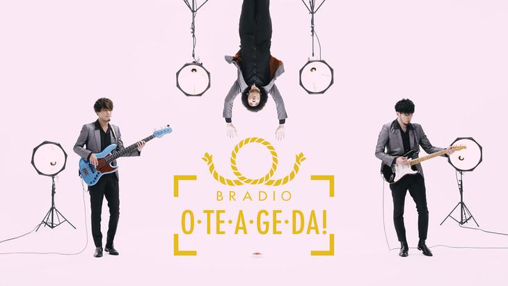 BRADIO「O・TE・A・GE・DA!」ミュージックビデオのワンシーン。