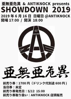 「亜無亜危異&ANTIKNOCK presents SHOWDOWN 2019」フライヤー