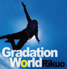 リクオ「Gradation World」ジャケット