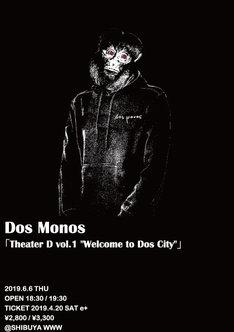 "Dos Monos「Theater D vol.1 ""Welcome to Dos City""」告知ビジュアル"