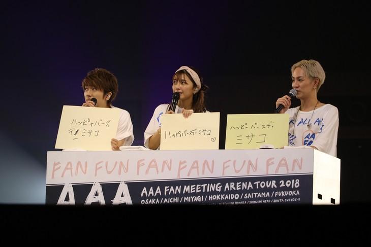 「AAA FAN MEETING ARENA TOUR 2018~FAN FUN FAN~」の様子。