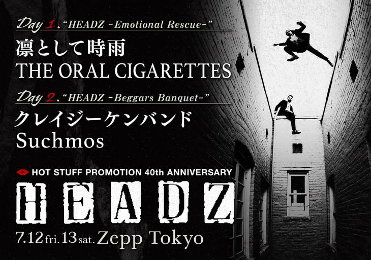 「Hot Stuff Promotion 40th Anniversary HEADZ」フライヤー