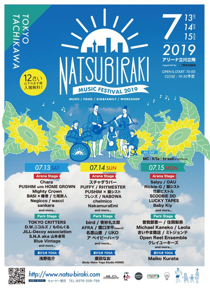 「夏びらき MUSIC FESTIVAL 2019」ポスター
