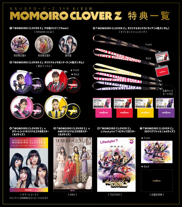 ももいろクローバーZ「MOMOIRO CLOVER Z」の店舗別購入特典。