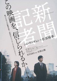 映画「新聞記者」ビジュアル (c)2019『新聞記者』フィルムパートナーズ
