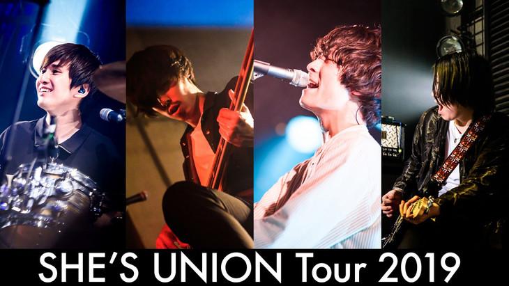 「SHE'S UNION Tour 2019」告知ビジュアル