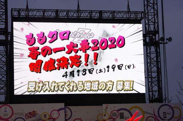 「ももクロ春の一大事 2020」開催決定の知らせが映し出されたスクリーン。(Photo by HAJIME KAMIIISAKA+Z)