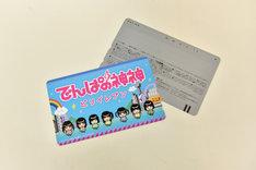 日本に唯一現存する北海道の専門業者に発注して作ったという50度数の「でんぱの神神」特製テレホンカード。