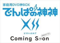 「でんぱの神神DVD 神BOXビリトゥエルブ」告知画像