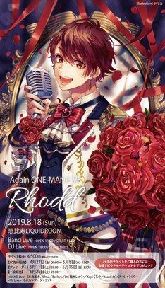 Again ONE-MAN LIVE「Rhodd」告知ビジュアル