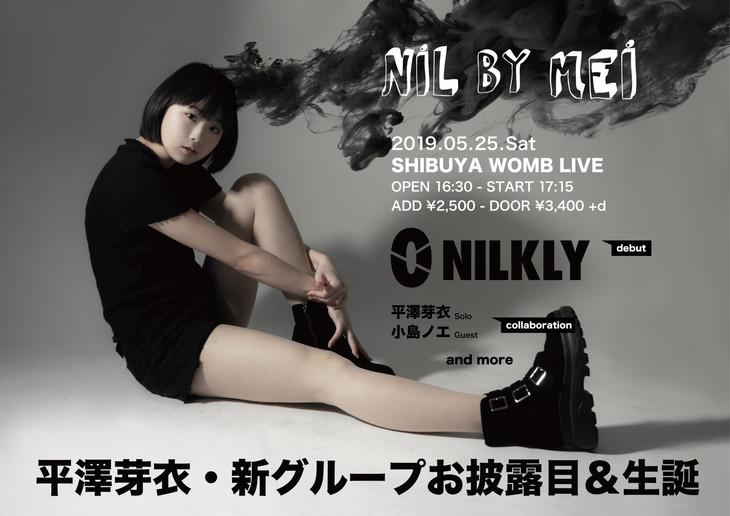 NILKLYお披露目&平澤芽衣生誕「NIL BY MEI」告知ビジュアル