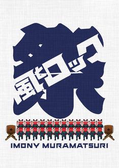 「風とロック芋煮会2019 イモニー村祭り」ロゴ