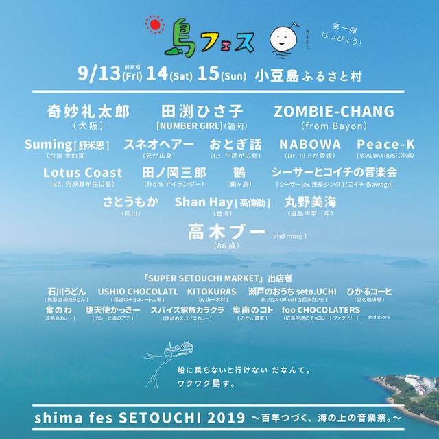 「shima fes SETOUCHI 2019 ~百年つづく、海の上の音楽祭。~」告知ビジュアル