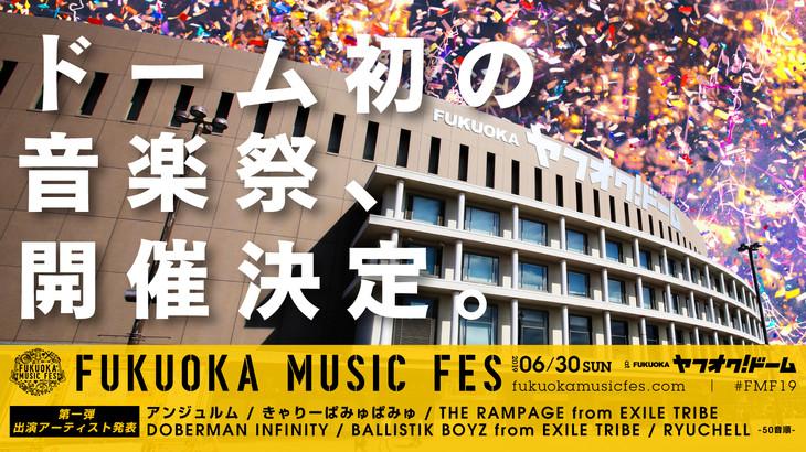 「FUKUOKA MUSIC FES」告知画像