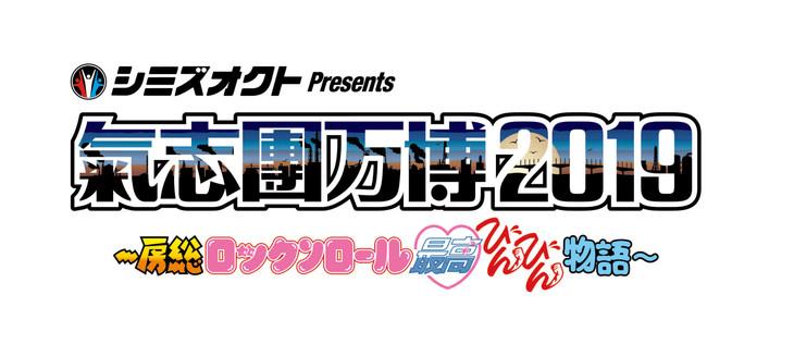 「シミズオクト Presents 氣志團万博2019 ~房総ロックンロール最高びんびん物語~」ロゴ