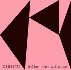 KIRINJI「killer tune kills me feat. YonYon」ジャケット