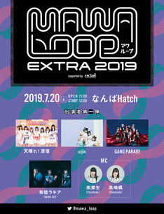 「MAWA LOOP EXTRA2019 supported by FM OH!」告知ビジュアル