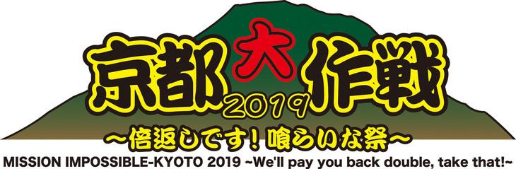 「京都大作戦2019 ~倍返しです!喰らいな祭~」ロゴ