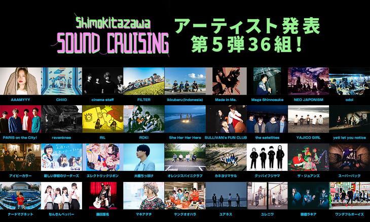 「Shimokitazawa SOUND CRUISING 2019」出演アーティスト第5弾告知ビジュアル
